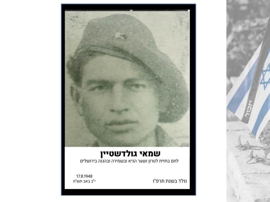 שמאי גולדשטיין